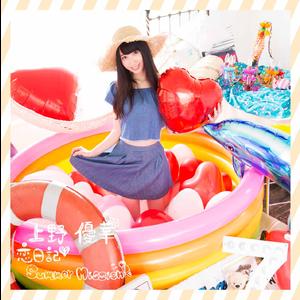 恋日記/Summer Mission