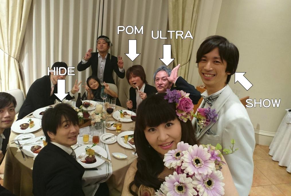 結婚式 ULTRA HIDE POM SHOW