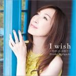I wish~君がいるこの街で~ / 森口博子