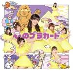 心のプラカード / AKB48