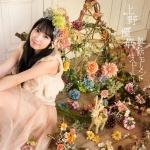 星たちのモーメント / スローモーション / 上野優華